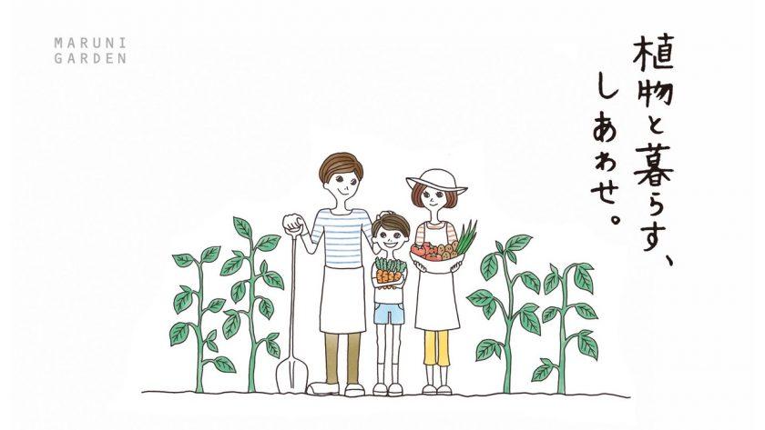 [テレビCM]84ガーデンガーデン家庭菜園編〈2014〉