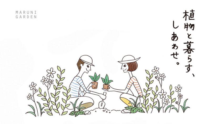 [テレビCM]84ガーデンガーデン雨の日編〈2014〉