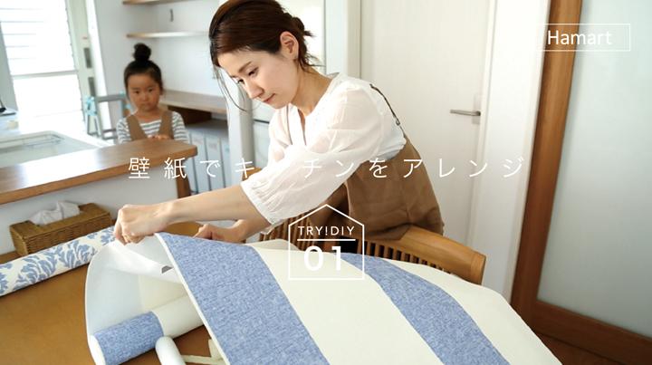 [テレビCM]輸入壁紙でキッチンをカフェ風に編〈坂本家〉