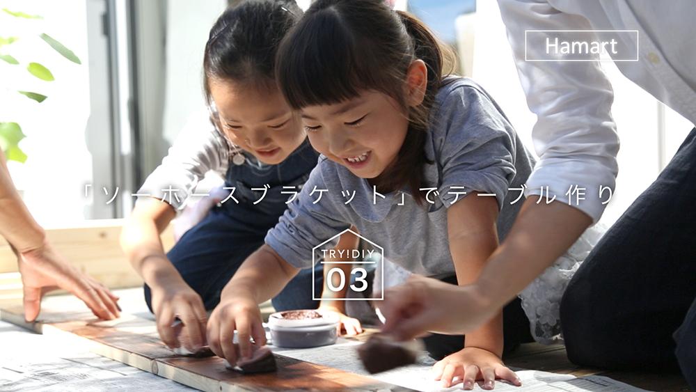 [テレビCM]ソーホースブラケットを使ってアンティーク風テーブル作り編〈小松家〉