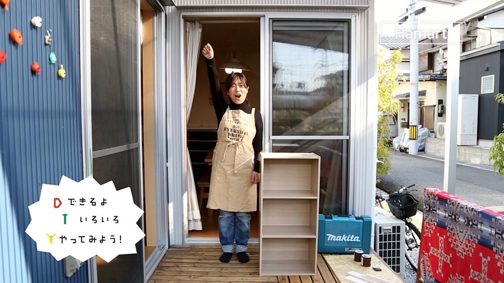 [動画]カラーボックスが、使える3WAYボックスに変身!編〈小野家〉