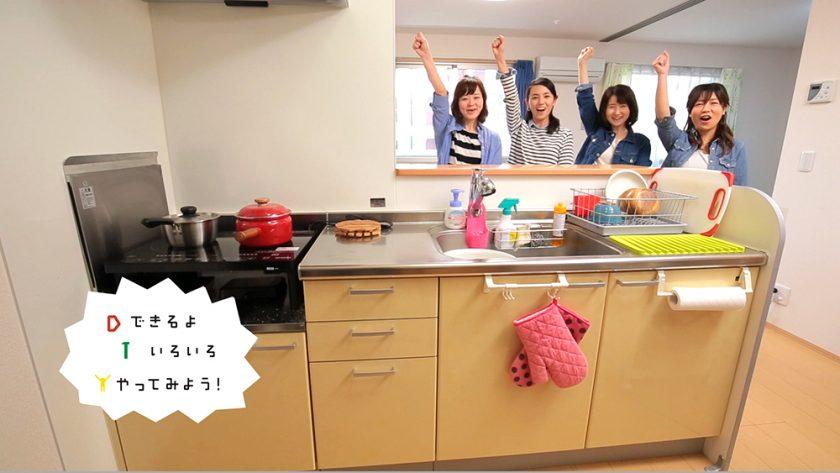 [動画]マスキングテープと輸入壁紙で、キッチンをリメイク!編〈武田家〉