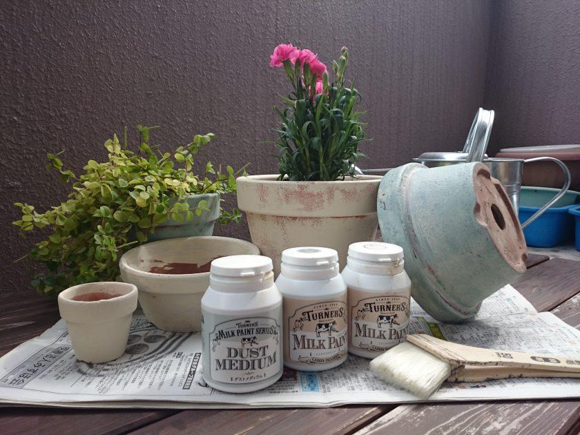ミルクペイントで植木鉢をいろいろリメイク!〈小松家〉