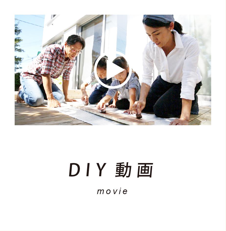 DIY動画