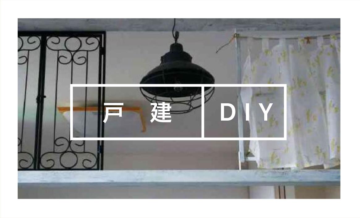 戸建DIY
