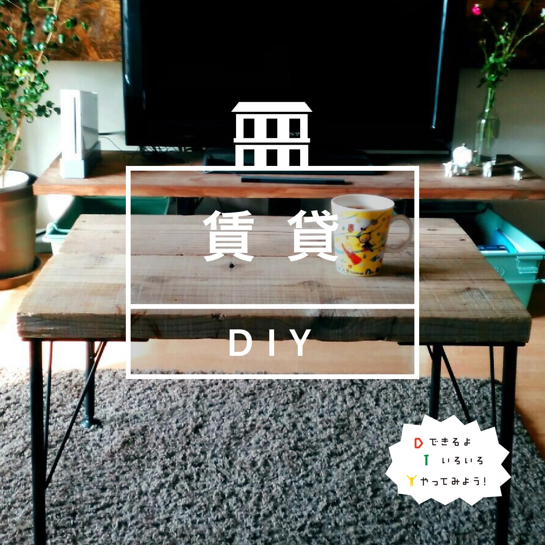 賃貸住宅DIY