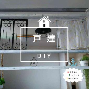 戸建て住宅DIY