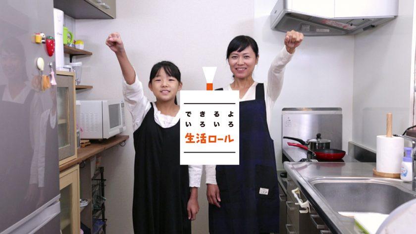 [テレビCM]できるよ、いろいろ、生活ロール!(食材保存編)