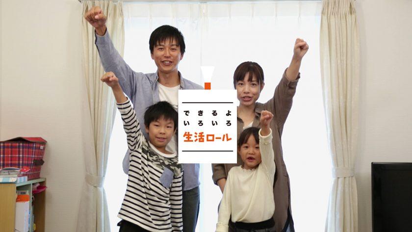 [テレビCM]できるよ、いろいろ、生活ロール!(お掃除編)