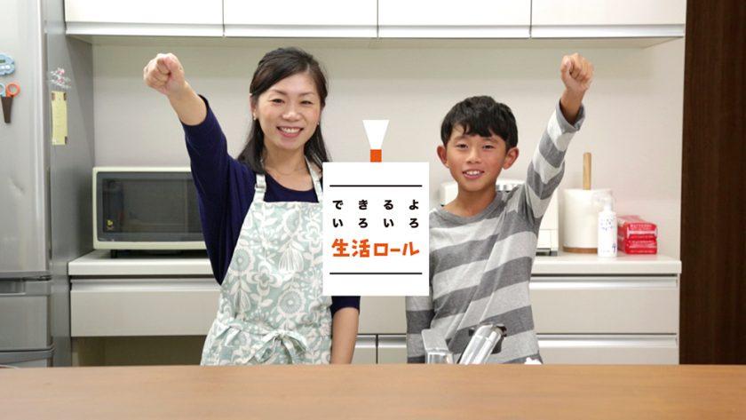 [テレビCM]できるよ、いろいろ、生活ロール!(お料理編)