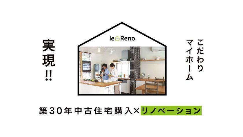 [テレビCM]イエリノ 中古住宅をリノベーション編〈2013〉