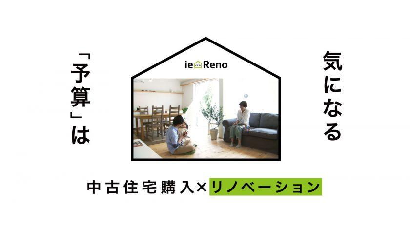 [テレビCM]イエリノ 予算クリア編〈2013〉